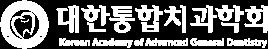 대한통합치과학회 Korean Academy of Adavanced General Dentistry