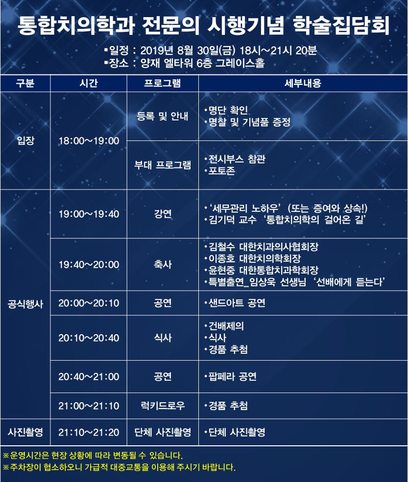 대한통합치과학회 전문의시행기념 학술집담회