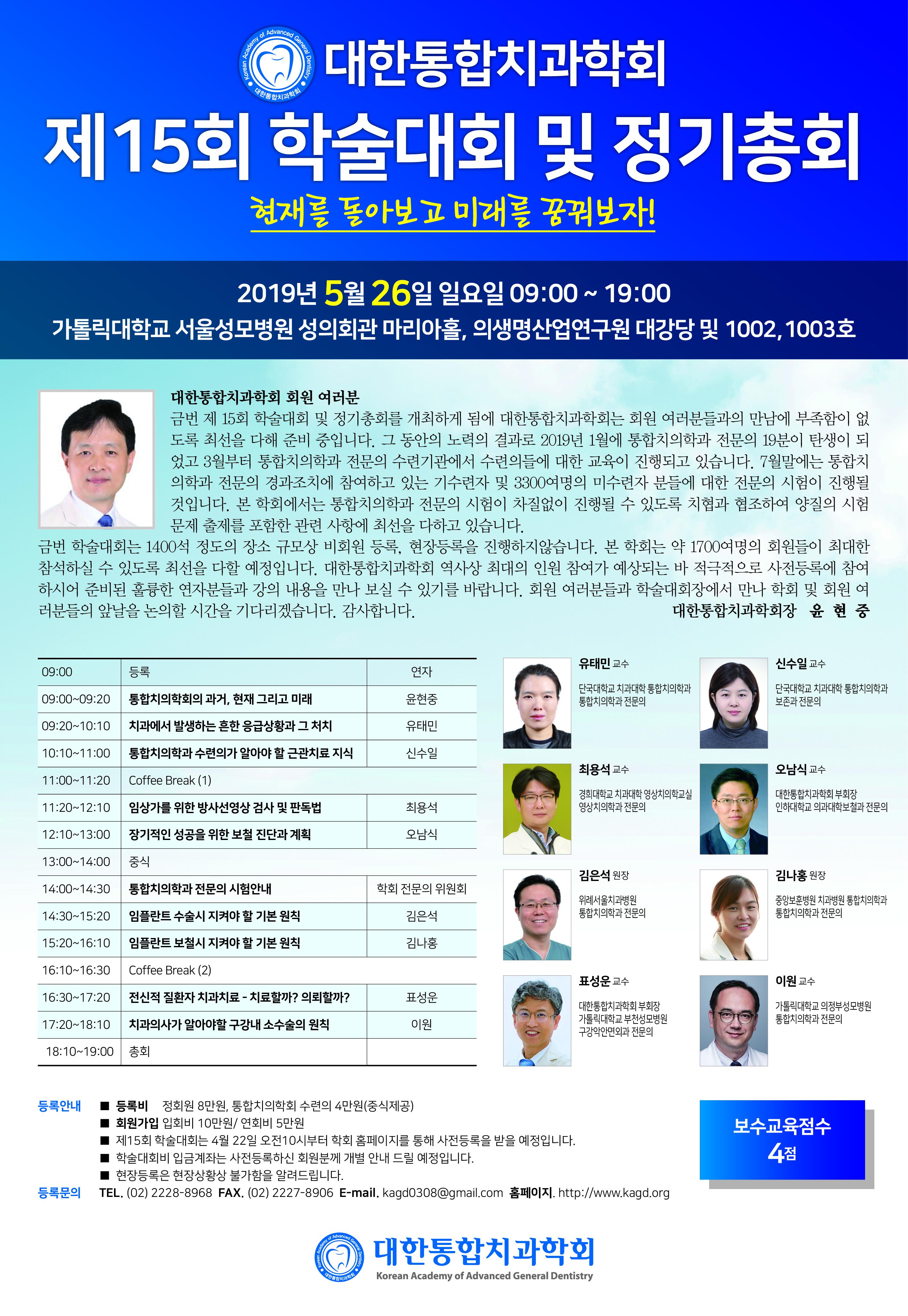 제 15회 대한통합치과학회 학술대회