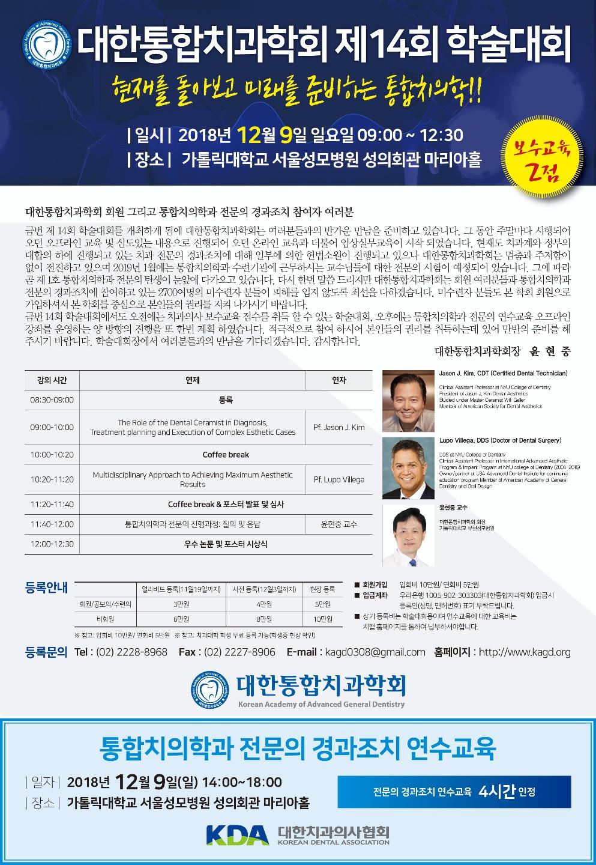 제 14회 대한통합치과학회 학술대회