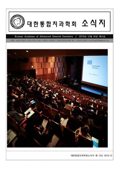 대한통합치과학회 소식지 14호