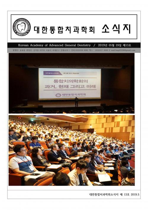 대한통합치과학회 소식지 13호