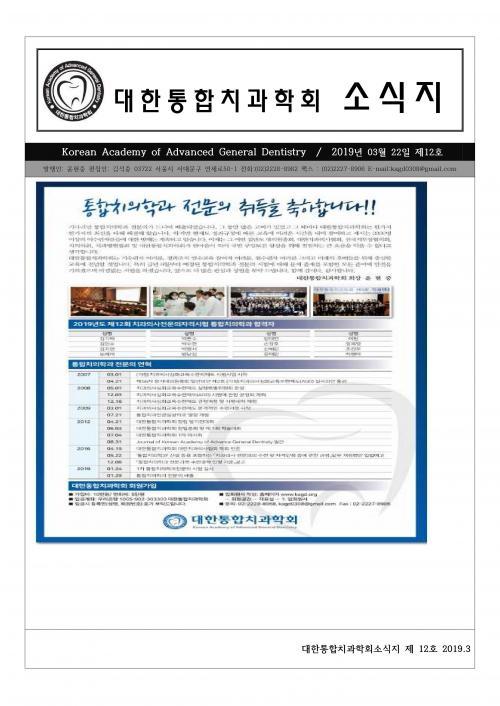 대한통합치과학회 소식지 12호