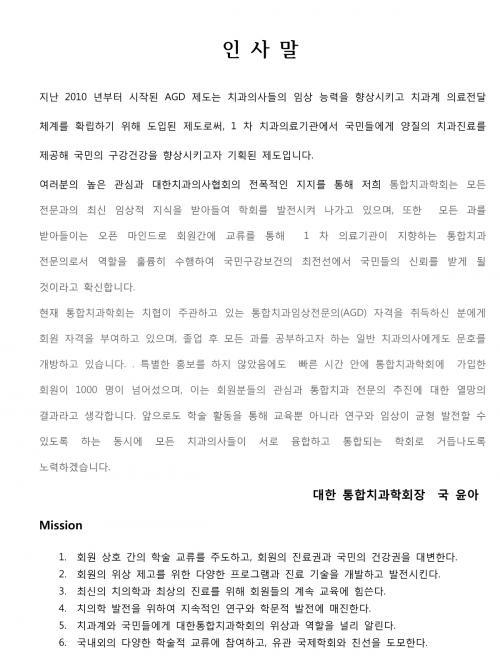 대한통합치과학회 소식지 3호