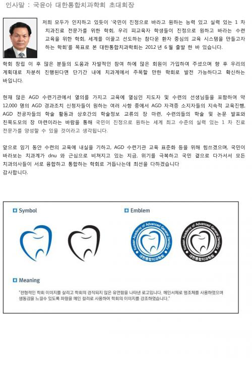 대한통합치과학회 소식지2호