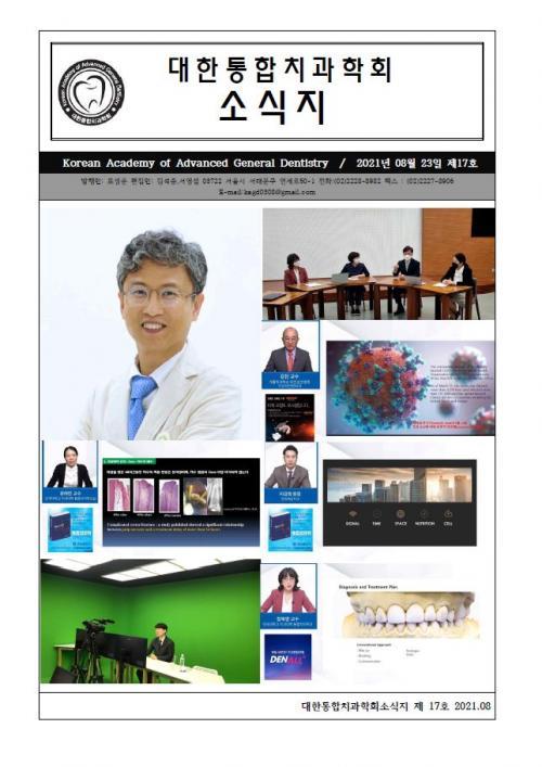 대한통합치과학회 소식지 제17호